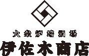 伊佐木商店