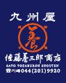 九州屋 佐藤善三郎商店